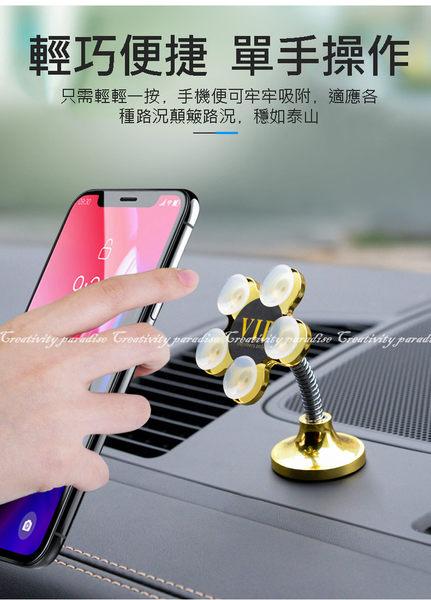 【吸盤車用架】魔力五爪吸盤手機架 車載支架 直播架 導航架