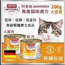 【單罐】ANIMONDA阿曼達【腎臟保健 處方貓罐 200g】