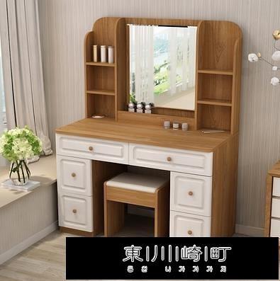 化妝桌梳妝台臥室簡約現代小戶型書桌一體組裝化妝桌實木色桌子帶鏡子ZC 快速出貨