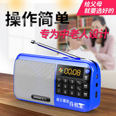 收音機 新款迷你小音響插卡小音箱便攜式播放器隨身聽mp3可充電兒童音樂外放聽歌聽戲評書