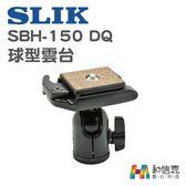 【和信嘉】SLIK SBH-150DQ 自由球型雲台 雙水平儀 台灣立福公司貨