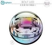 《飛翔無線3C》Sphero BOLT LED 光矩陣 程式機器人│公司貨│手機操控 家庭娛樂