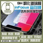 ★買一送一★inFocus 富可視  M680    9H鋼化玻璃膜  非滿版鋼化玻璃保護貼