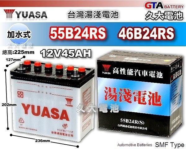 ✚久大電池❚ YUASA 湯淺 55B24RS 加水式 汽車電瓶 酷比汽車(TOBE) M`CAR 1.3、W`CAR 1.5