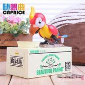保險盒 吃錢鸚鵡偷錢貓存錢罐兒童儲蓄罐熊貓硬幣創意可愛卡通小狗儲錢罐 免運商品