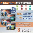 【毛麻吉寵物舖】紐西蘭 K9 Natural 99%生肉主食貓罐-170G-24件優惠組 無穀/主食罐