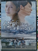 挖寶二手片-O02-068-正版DVD-華語【候鳥來的季節】-白歆惠 溫昇豪(直購價)
