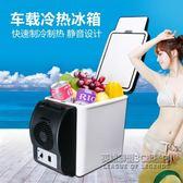 車載冰箱車家兩用汽車便攜式迷你小型電冰箱 IGO