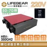 【有燈氏】樂奇 數位液晶 全熱交換器 通風 換氣 進氣 排氣 異味阻隔 免運【HRV-350GH2】