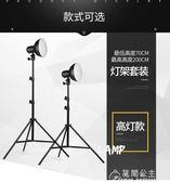 攝影鐵罩 2米燈架套裝 攝影燈LED攝影棚主播補光拍照燈光器材花間公主igo