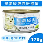 『皇貓經典特級貓罐』- 鮪魚&雞肉&鮮蝦(NO.b) - 170g