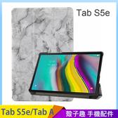 大理石紋平板皮套 三星 Tab S5e 10.5吋 Tab A 10.1吋 8吋 (2019) 輕薄布紋材質 三折設計支架 側翻保護套