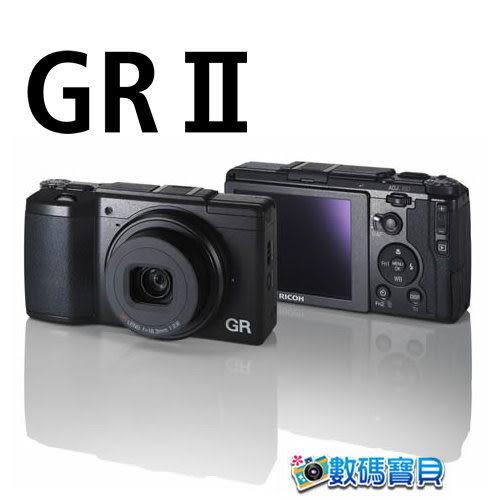 【送SD32G+副電+座充+清保組】Ricoh GR II 數位相機 WIFI【5/31前登錄送真皮收納包】富堃公司貨 GR2 GRII