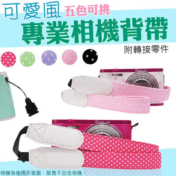 【小咖龍】 相機背帶 CASIO ZR5100 ZR5000 點點 可愛波點 舒適棉質 背帶 桃紅 粉紅 薄荷綠 紫色 黑色