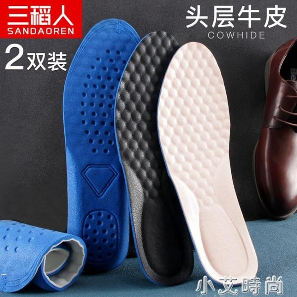 牛皮皮鞋鞋墊男女透氣吸汗防臭加厚運動減震鞋墊真皮鞋墊柔軟冬季 小艾新品