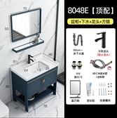 浴櫃 衛浴套裝浴室櫃組合小戶型衛生間洗漱台面一體洗手盆落地式洗臉盆【幸福小屋】