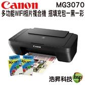 【搭745+746填充包一黑一彩】Canon PIXMA MG3070 多功能wifi相片複合機