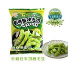 【古坑】有機鹽味毛豆300G/包 #日本...