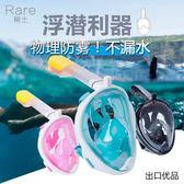潛水鏡 潛水面罩成人兒童全干式浮潛面罩三寶近視全臉呼吸器裝備面鏡工具 【晶彩生活】