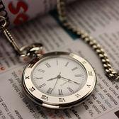 懷錶 禮品男女士錶學生無蓋雙羅馬字男 女錶石英懷錶手錶 果果輕時尚