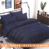 夢棉屋-活性印染雙人薄式床包+薄式被套四件組 【軌跡】