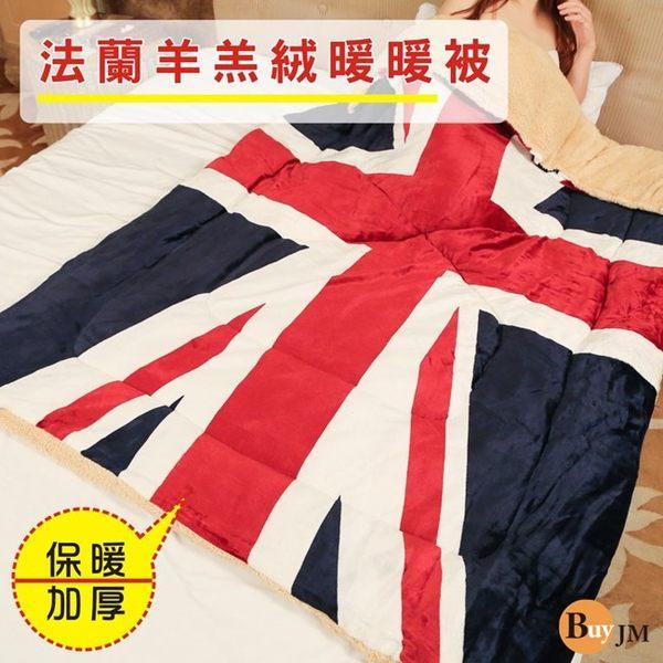 床包組 被套《百嘉美》英國旗羊羔絨暖暖被/棉被 床包 床套 被套 枕頭套 I-D-PW008-18