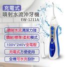 超下殺【國際牌Panasonic】充電式噴射水流沖牙機 EW-1211A