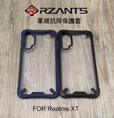 ~愛思摩比~Rzants Realme XT 軍規抗摔保護套 四角防摔殼 保護套 按鍵包覆