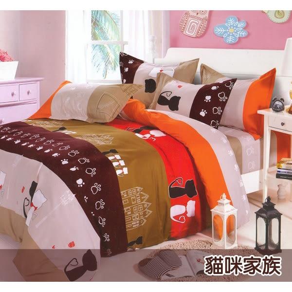 《貓咪家族》單人鋪棉床包升級雙人兩用被三件組 100%MIT台製舒柔棉(3.5*6.2尺)