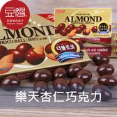 【豆嫂】韓國零食 LOTTE 杏仁巧克力(46g)