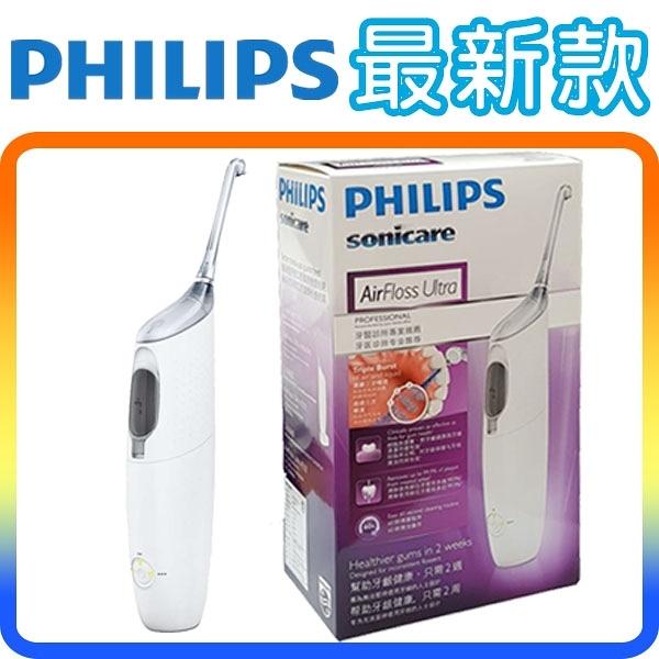 《最新款》Philips AirFloss Ultra HX8331 飛利浦 三段連續噴射 空氣動能牙線機 沖牙機 洗牙機