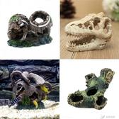 魚缸擺件 埃及洞穴魚蝦躲避屋水族箱魚缸擺件造景仿真沉木恐龍樹脂骷髏頭骨 樂芙美鞋