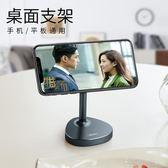 手機桌面支架簡約懶人手機架子通用直播多功能支撐架ipad平板支駕    3C優購