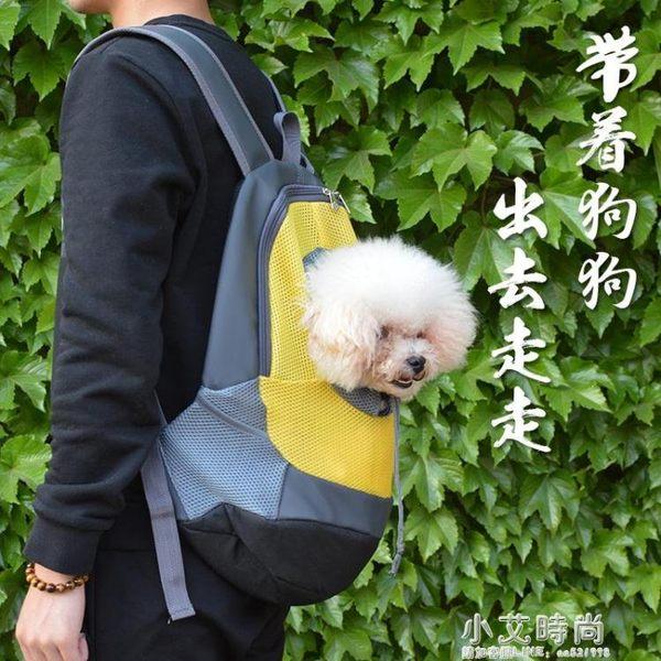 寵物包泰迪背包博美外出便攜雙肩旅行胸前比熊貓小狗箱包袋子用品【小艾新品】