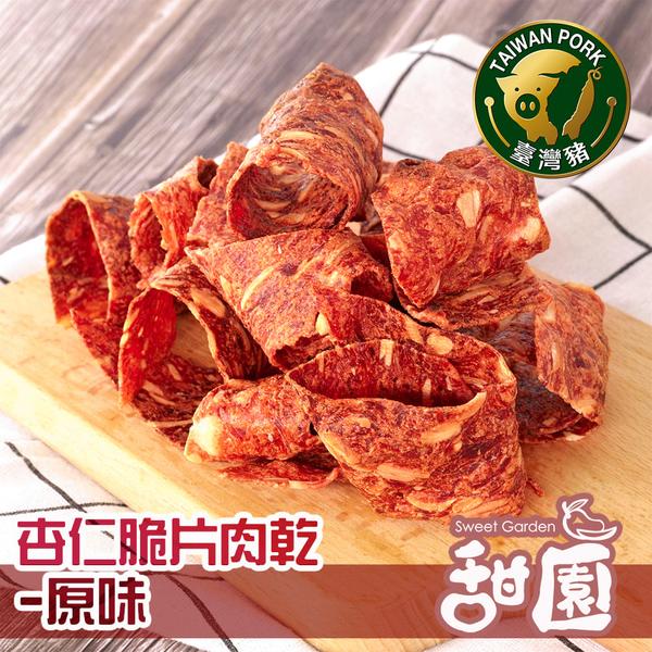 杏仁脆片肉乾 原味 / 黑胡椒 兩種口味 台灣豬肉製成 脆片肉干 手工烘烤而成 【甜園】