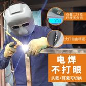 電焊面罩電焊面罩頭戴式防護焊工焊接焊帽爾碩數位3c