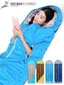 伸手睡袋成人戶外室內冬季加厚保暖露營旅行雙人隔臟棉睡袋 igo漾美眉韓衣