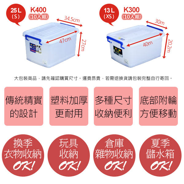 【生活大買家】免運 K1200 滑輪整理箱 5入 附輪 110L 大型塑膠箱 收納箱 儲水 換季收納