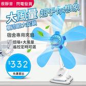 電風扇 小風扇迷你學生宿舍床頭靜音夾扇床上小型夾子式電風扇家用大風力【快速出貨】