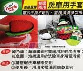 車之 cars_go 汽車用品【TW242 】美國龜牌Turtle Wax 車身清潔擦拭雙面超細纖維洗車泡綿手套