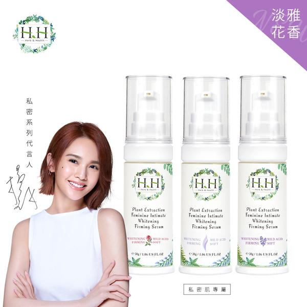 HH私密植萃美白緊緻凝露(30g)【淡雅花香系列】私密肌保養