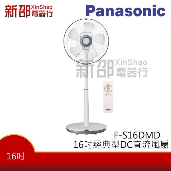 *新家電錧*【Panasonic國際F-S16DMD】16吋DC直流馬達經典型風扇