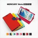 88柑仔店~MERCURY GOOSPERY SAMSUNG GALAXY NOTE2 N7100 可立式 支架 雙色皮套 側翻 矽膠套 保護套