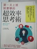 【書寶二手書T1/財經企管_CTE】第一天上班就要學的超效率思考術_八方出版