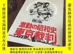 二手書博民逛書店G-346侵華史料罕見激動的昭和史東京審判紀錄片畫報 開本 30