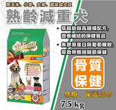 大包裝-第2包7折【LV藍帶精選】熟齡減重犬7.5KG - 狗飼料