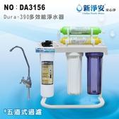 ✦歡樂聖誕✦龍門淨水Dura-390奈米生飲級多效能淨水器 5道 Dura3MEverpure濾頭(DA3156)
