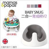 ✿蟲寶寶✿【英國mamas&papas】寶貝自己坐!二合一育成椅v2 + 附玩樂盤 3色可選