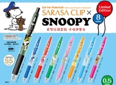 【任選2支送刮刮卡一張 】ZEBRA 斑馬SARASA JJ15-SNZ 0.5史奴比鋼珠筆 限量 Snoopy