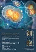 (二手書)細胞:影響我們的健康、意識以及未來的微觀世界內幕